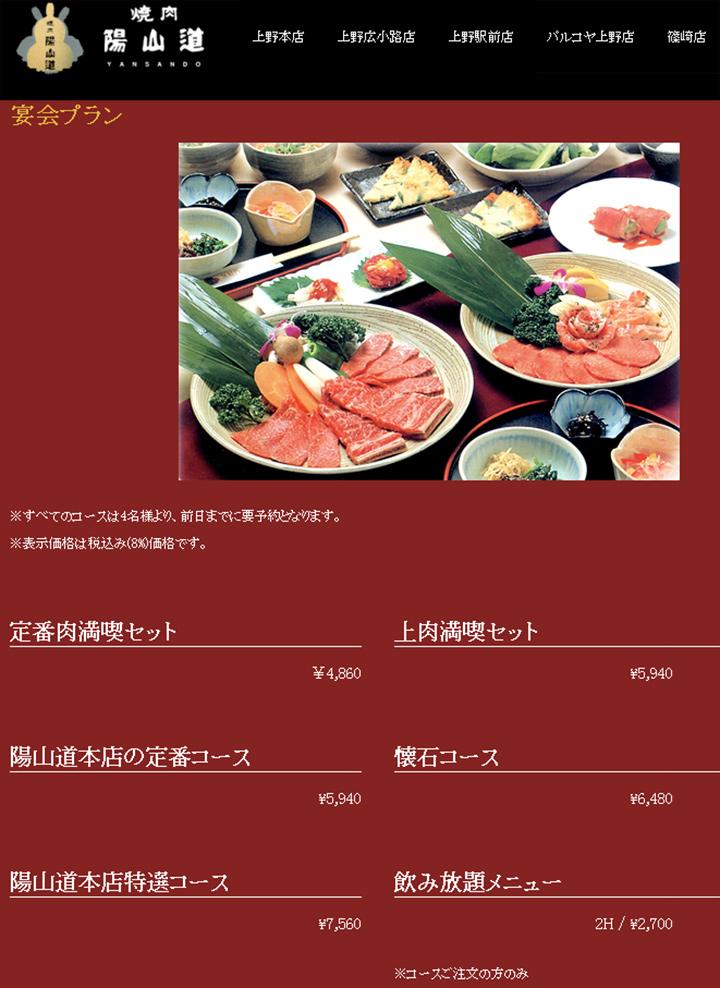02-ueno-barbecue-yansando-02