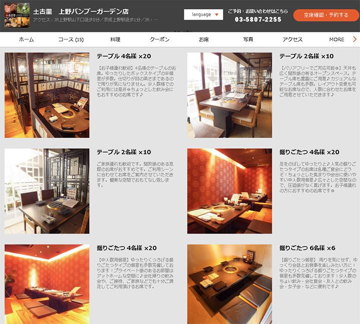 04-ueno-barbecue-tokori-02