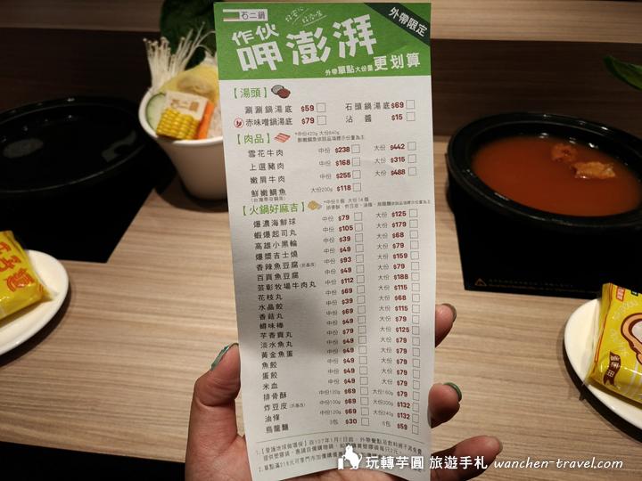 12hotpot-menu_190212_0002