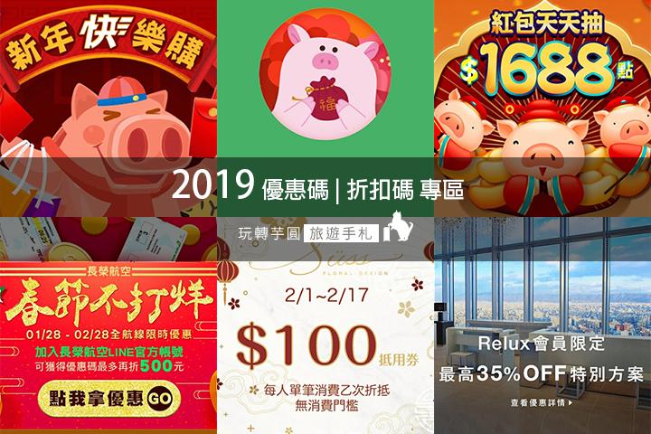 2019-discount-coupon
