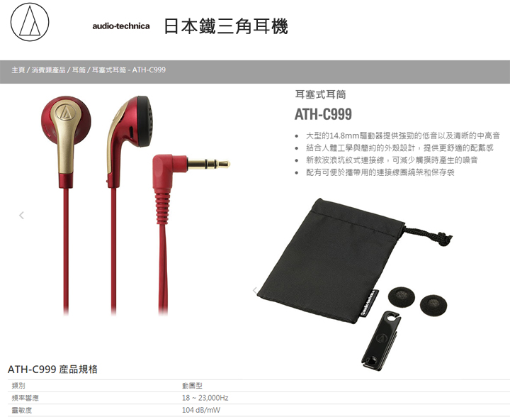 audio-technica-ironman-website