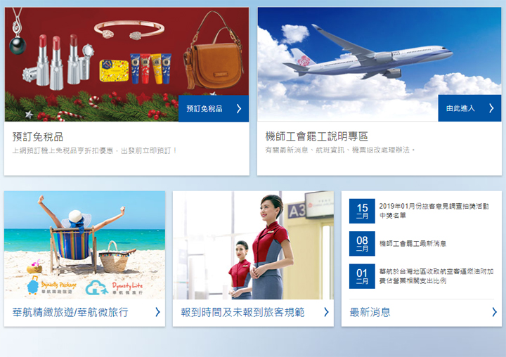 china-airlines-strike-20190208-01