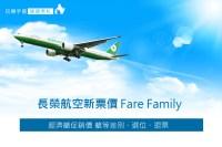 長榮航空新票價 Fare Family
