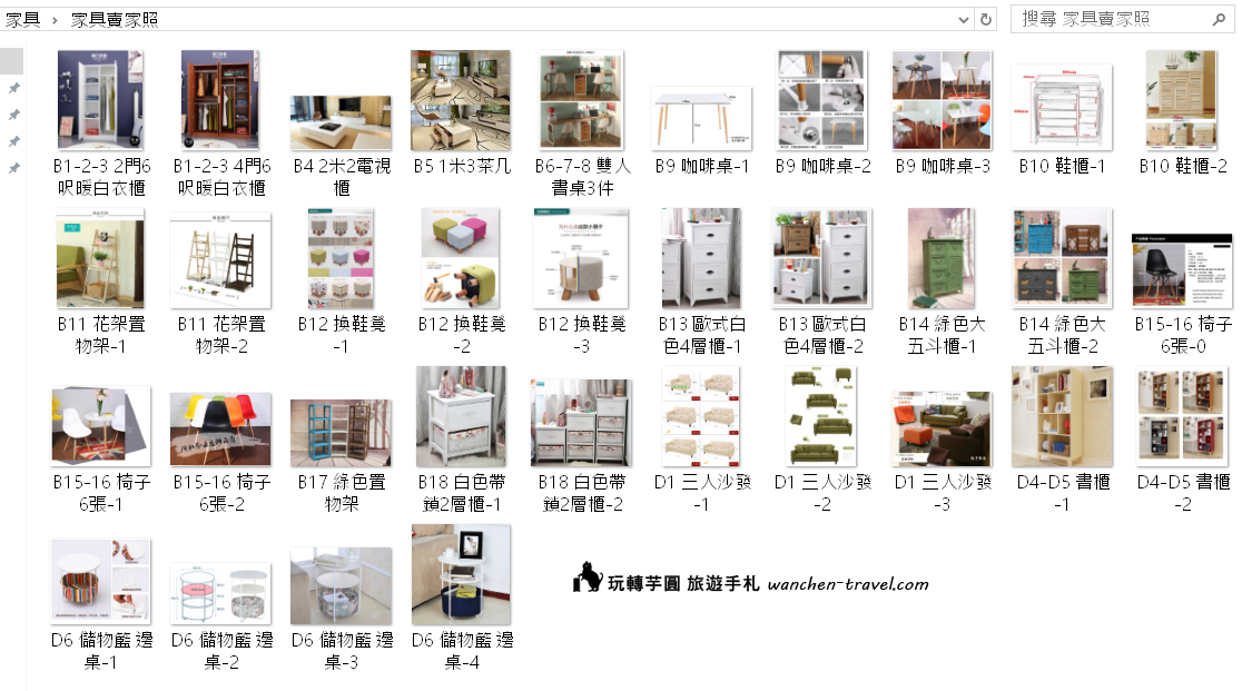 furniture-sales-page