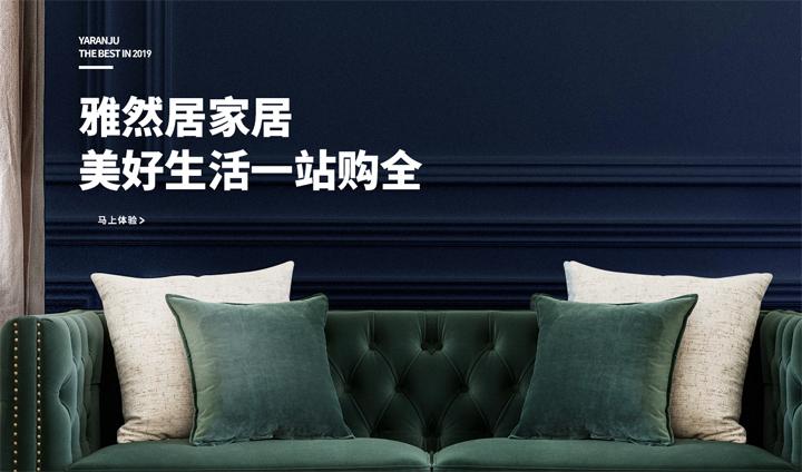 ilovesofa-taobao-web-01