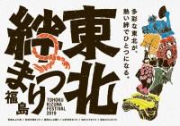 日本東北祭典
