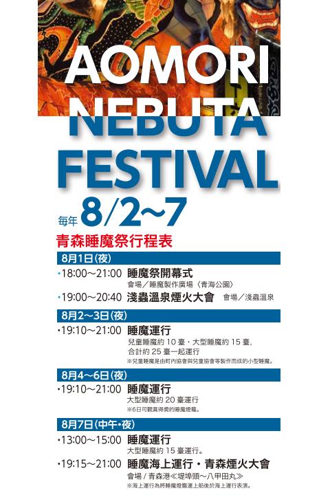 japan-nebuta-02