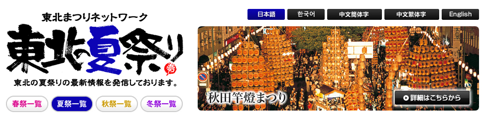 japan-tohokumatsuri-01