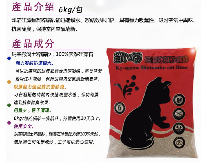 kay-meow-cat-litter-product