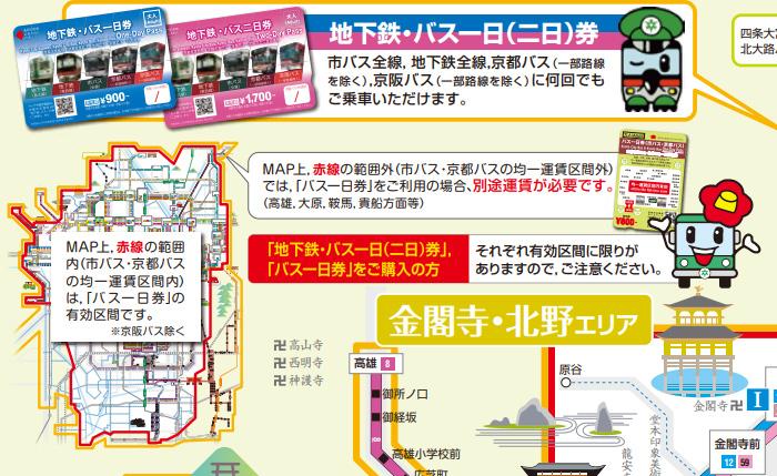kyoto-city-bus-02
