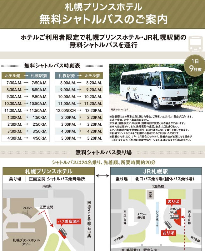 princehotels-sapporo-access