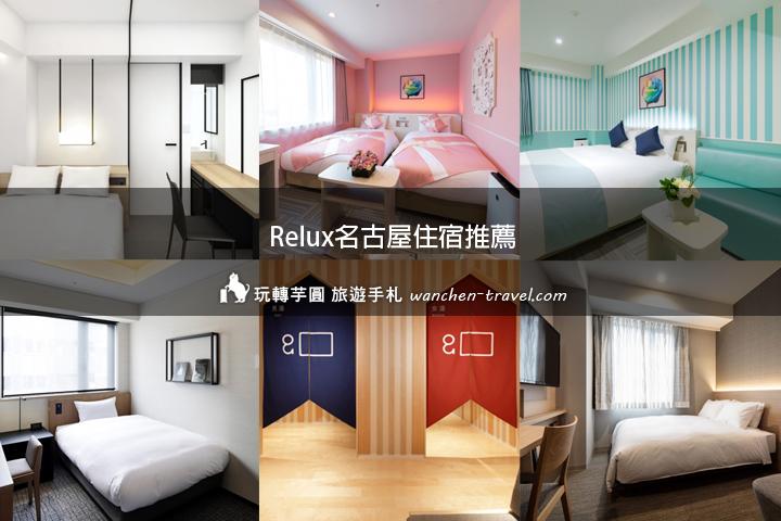 relux-nagoya-hotel