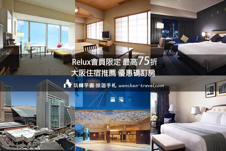 relux-osaka-hotel