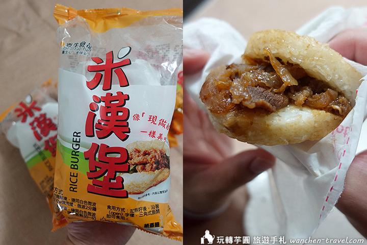 sisheng-rice-burger