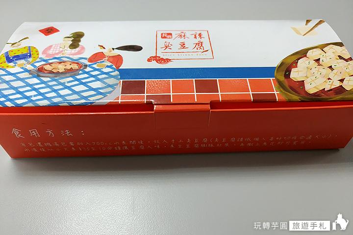 stinky-tofu_190207_0033