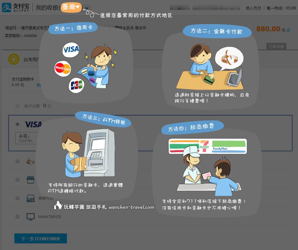 taobao-20190103-13
