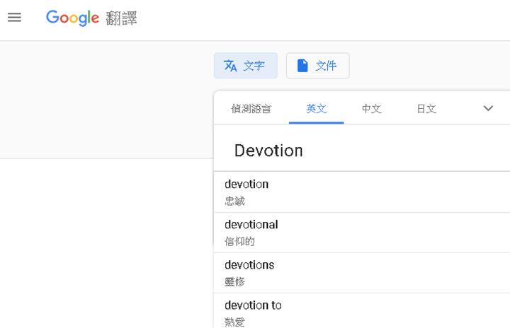translate-google-devotion