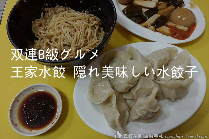 wang-dumpling-japan