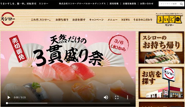 01-sushiro-sushi-01