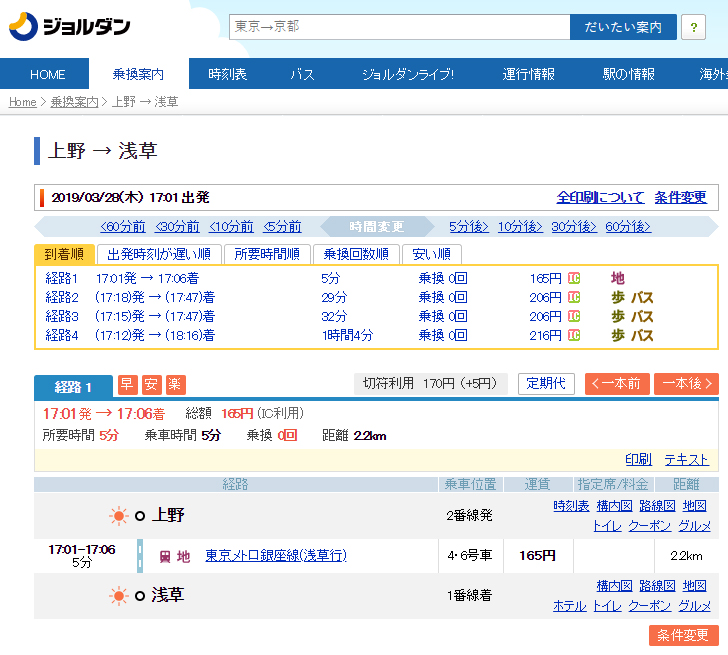 03-tokyo-subway-ticket-price-03