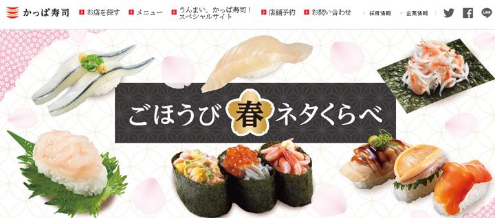 04-kappa-sushi-01