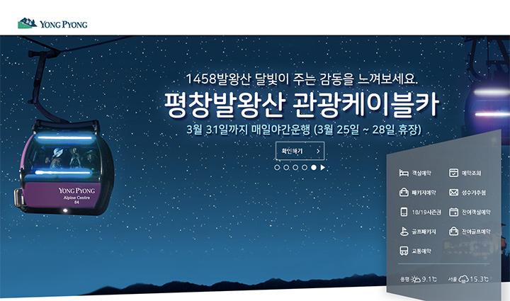 04-yongpyong-kr-website-01