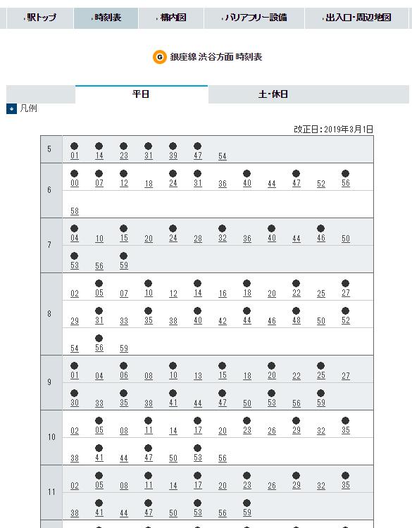 06-timetable-tokyometro-01