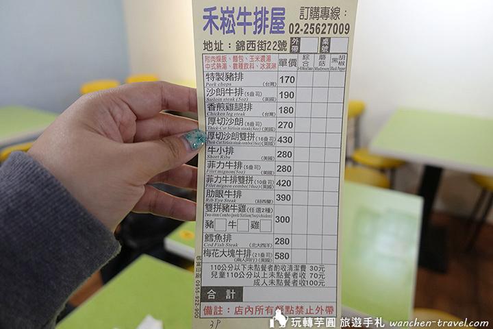 禾崧牛排屋菜單
