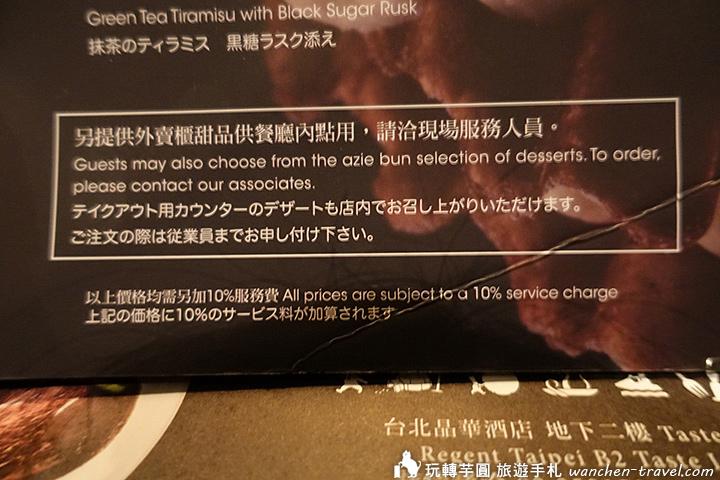 azie-menu-(18)