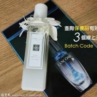 查詢保養品有效期限 瓶底batch code意思 日本、國外品牌