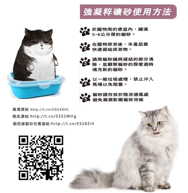kay-meow-cat-litter-ad.jpg