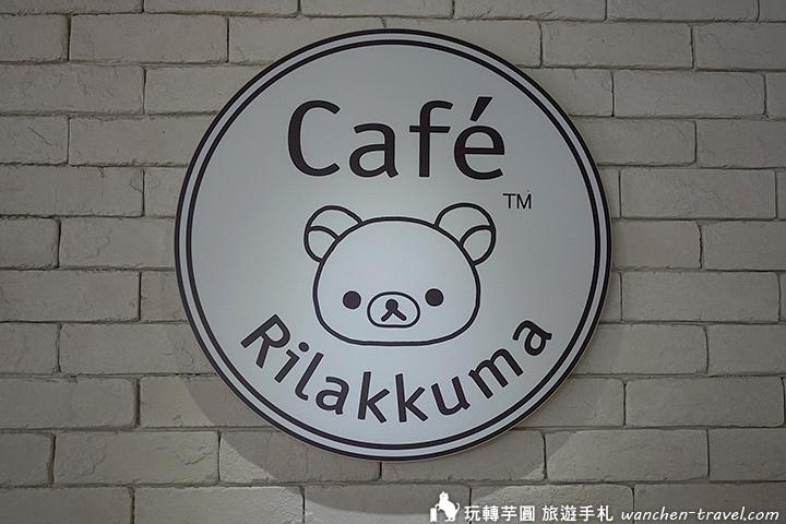 rilakkuma-cafe-taipei-menu