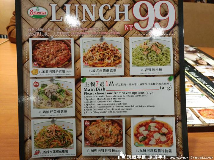 saizeriya-lunch-201903-01
