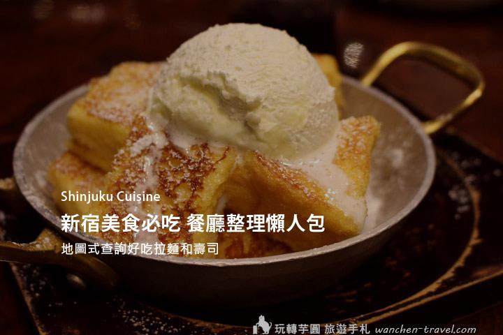shinjuku-cuisine