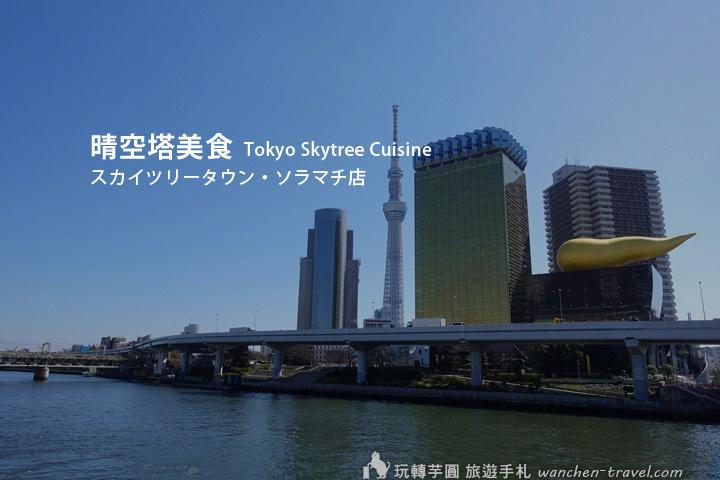 tokyo-skytree-cuisine