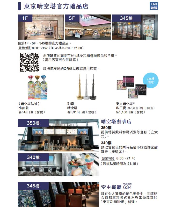 tokyo-skytree-gift-website