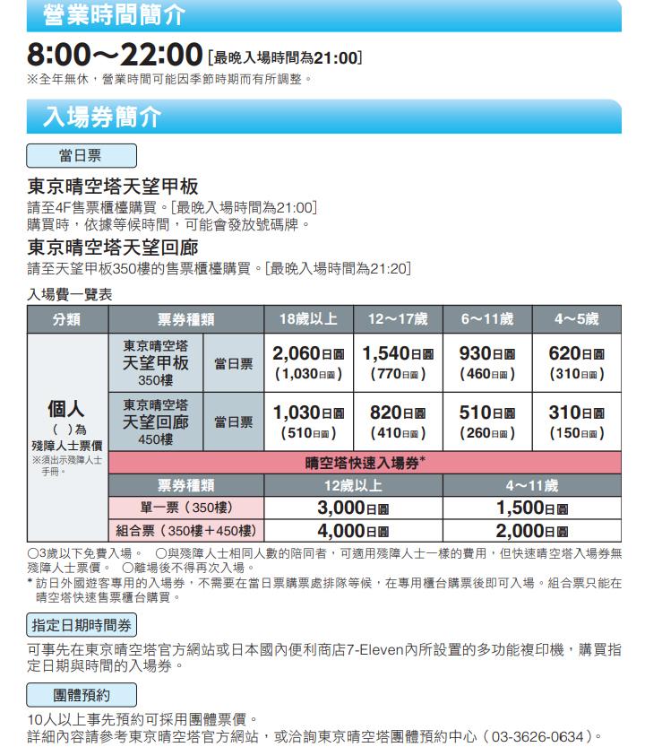 tokyo-skytree-time-website