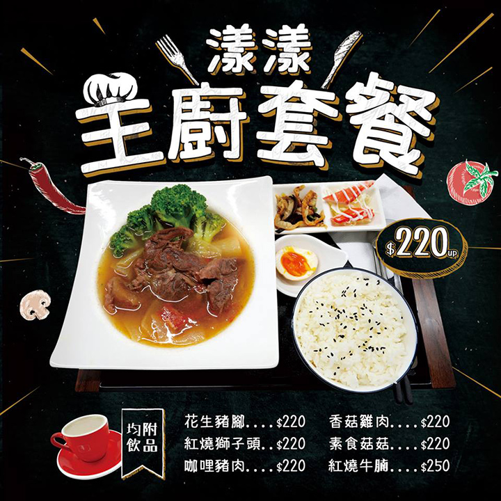yumyumcafe-special-set.jpg