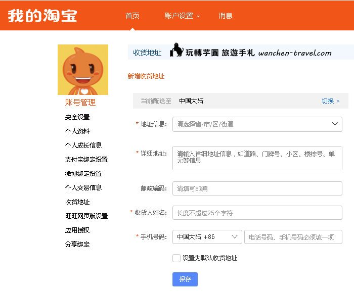 08-my-taobao-address-02