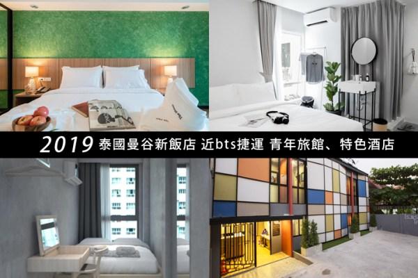 2019泰國曼谷新飯店