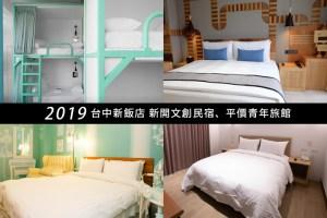 2019台中新飯店