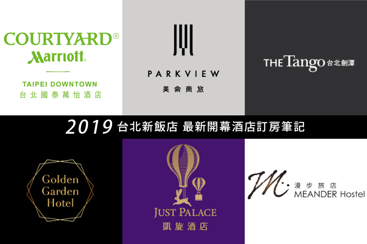 2019-taipei-new-hotel