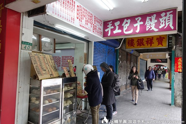 巧味包子饅頭專賣店
