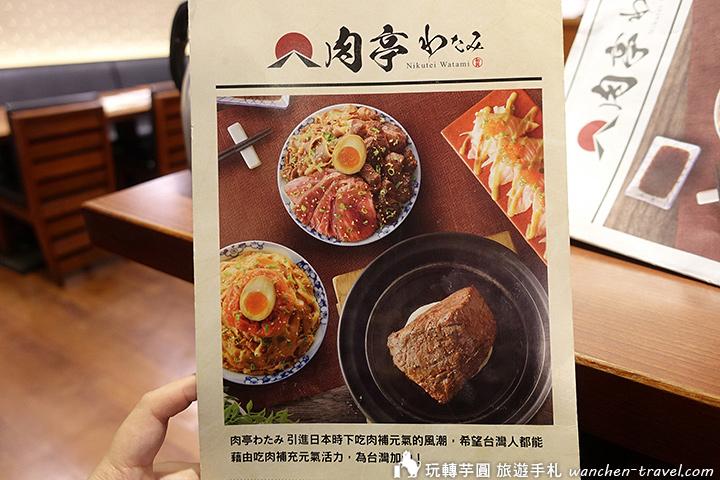 taiwan-nikutei-watami-menu