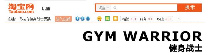 taobao-gym-warrior-01