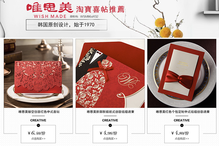 taobao-wedding-invitation