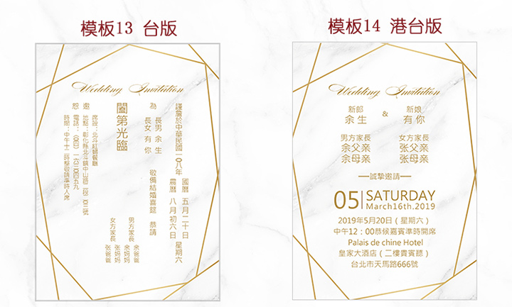 wedding-invitation-sample-word