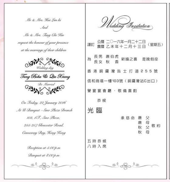 wedding-invitation-word-sample-02