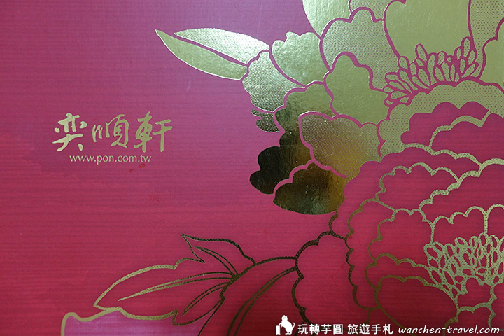 yilan-pon-wedding-favor