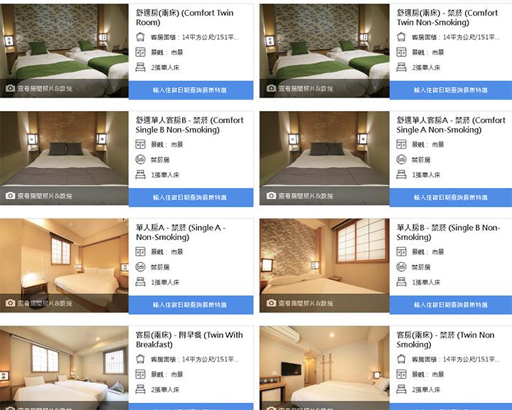asakusa-hotel-hatago-agoda